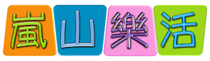嵐山樂活 Arashiyama Lohas